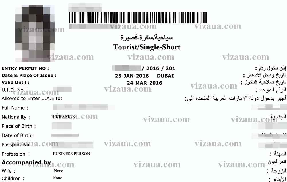 фото виза оаэ требования
