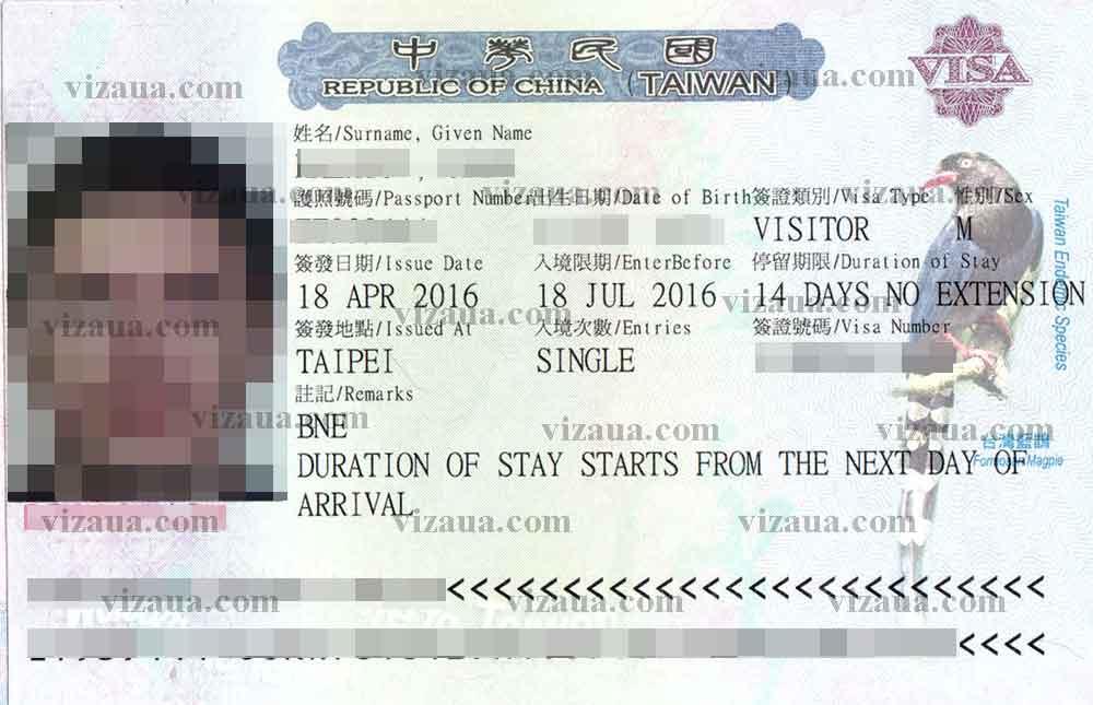 Туристическая виза в Тайвань